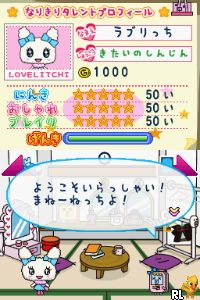 Tamagotchi no Narikiri Channel (JP)(Caravan) Screen Shot