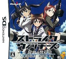 Strike Witches - Soukuu no Dengekisen - Shin Taichou Funtou Suru! (JP)(2CH) Box Art