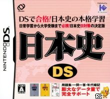 Nihonshi DS (JP)(High Road) Box Art