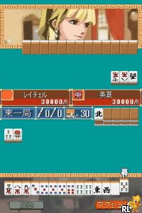 1500 DS Spirits - Mahjong V (JP)(BAHAMUT) Screen Shot