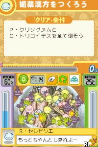Moyashimon DS - Tales of Agriculture (JP)(MHS) Screen Shot