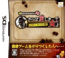 Chou Meisaku Suiri Adventure DS - Raymond Chandler Gensaku (J) Box Art