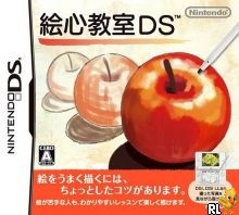 Egokoro Kyoushitsu DS (DSi Enhanced) (J) Box Art