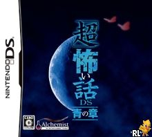 Chou Kowai Hanashi DS - Ao no Shou (J) Box Art