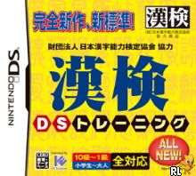 Kanken DS Training (DSi Enhanced) (J) Box Art