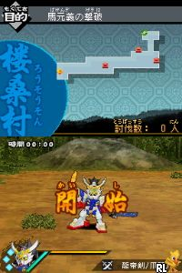 SD Gundam Sangokuden Brave Battle Warriors - Shin Mirisha Taisen (J) Screen Shot