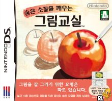 Art Academy (DSi Enhanced) (K) Box Art