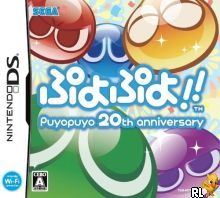 Puyo Puyo!! 20th Anniversary (J) Box Art
