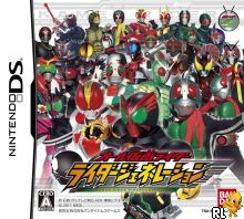 All Kamen Rider - Rider Generation (J) Box Art