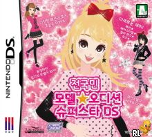 Model Audition Superstar DS (K) Box Art